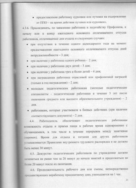 Трудовой договор 21
