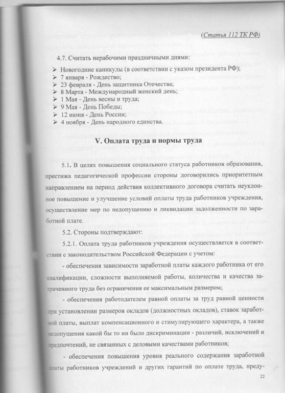 Трудовой договор 22