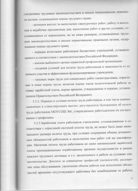 Трудовой договор 23