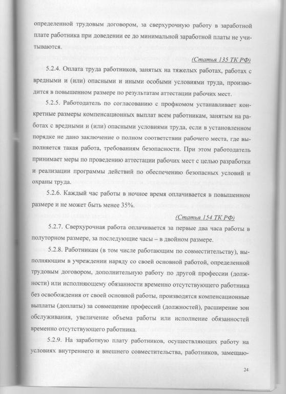 Трудовой договор 24