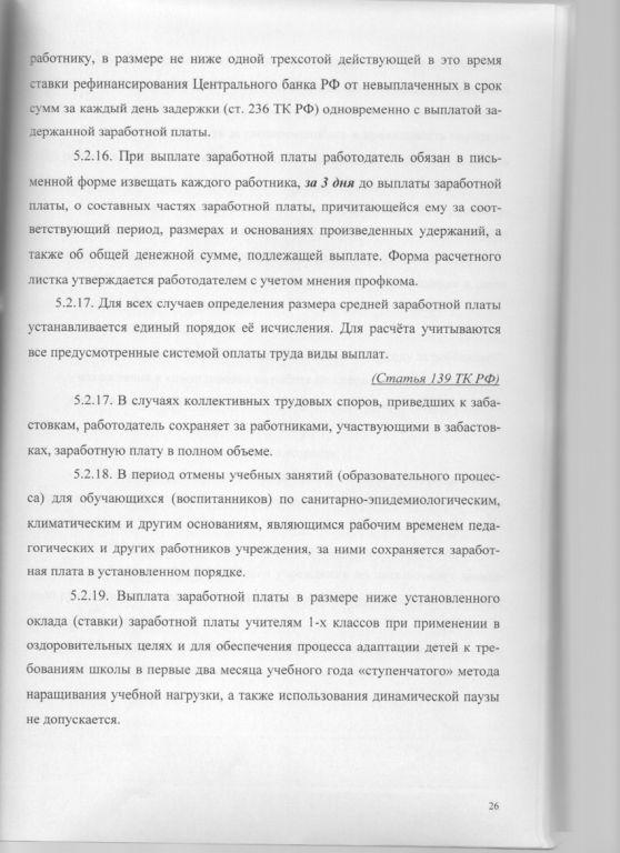 Трудовой договор 26
