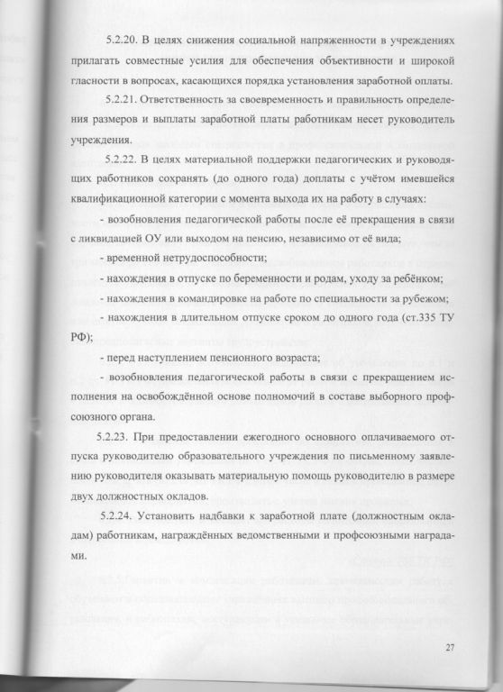 Трудовой договор 27