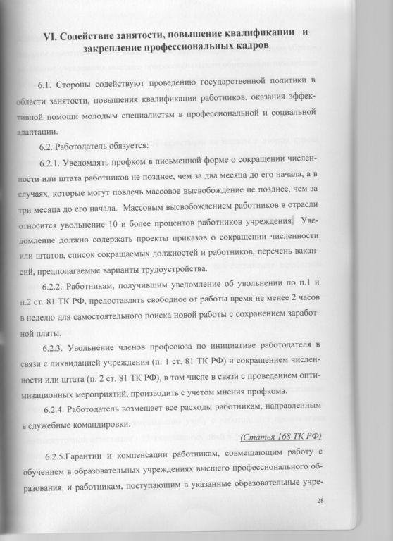Трудовой договор 28