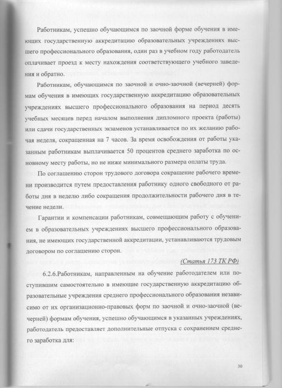 Трудовой договор 30