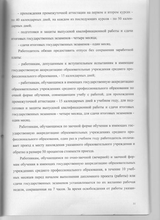 Трудовой договор 31