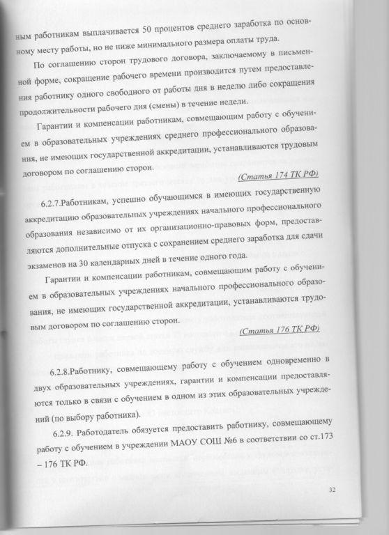 Трудовой договор 32