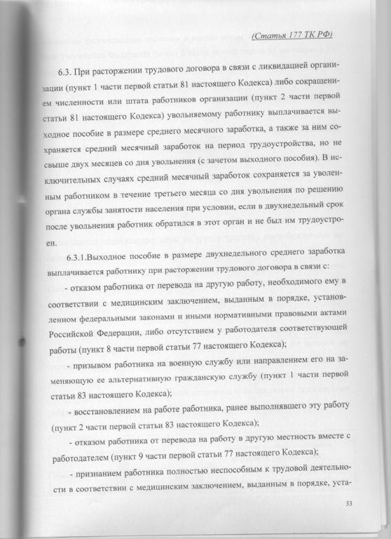 Трудовой договор 33