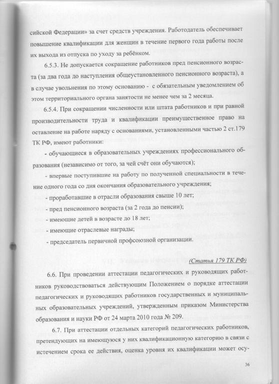 Трудовой договор 36