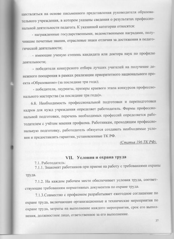 Трудовой договор 37