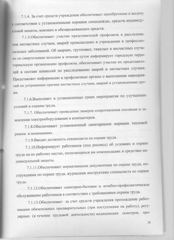 Трудовой договор 38