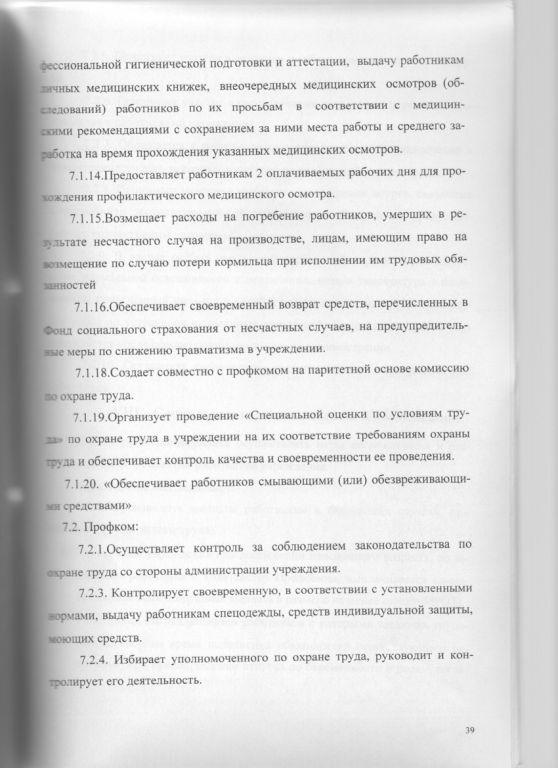 Трудовой договор 39