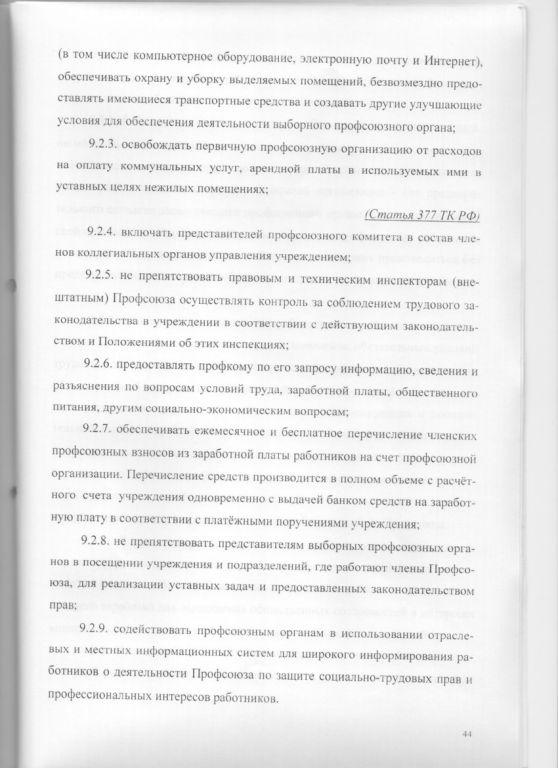 Трудовой договор 44