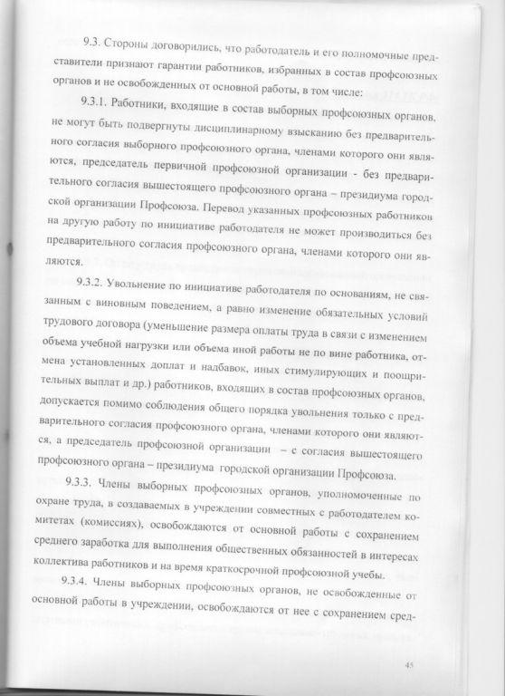 Трудовой договор 45