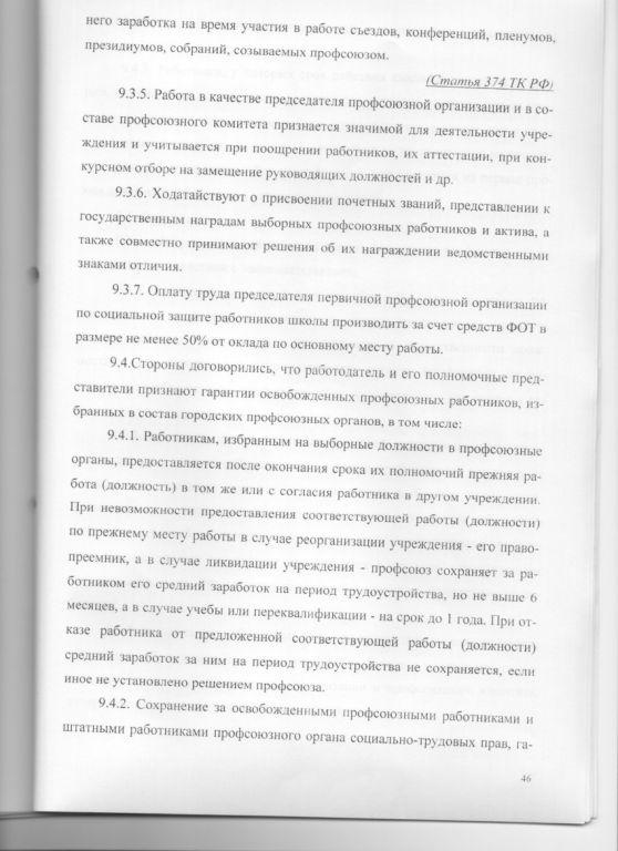 Трудовой договор 46