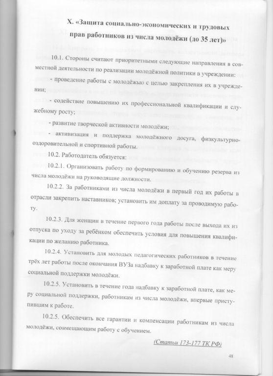 Трудовой договор 48