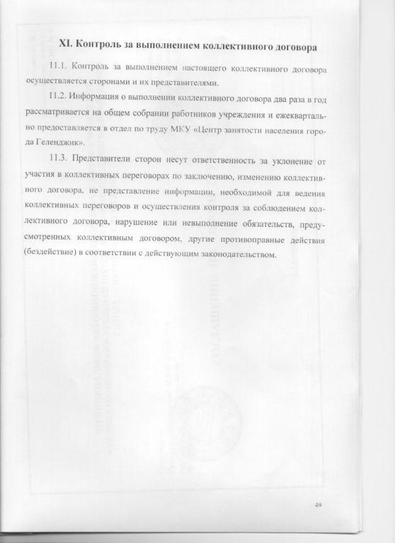 Трудовой договор 49