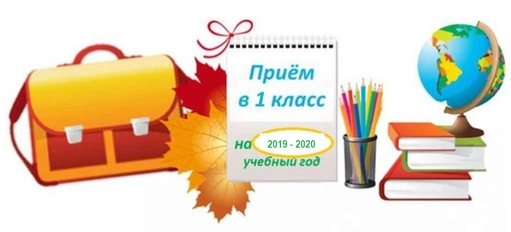 Картинки по запросу Прием в школу логотип